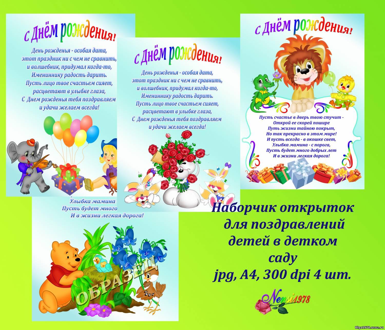Поздравления с днем рождения детского сада 1