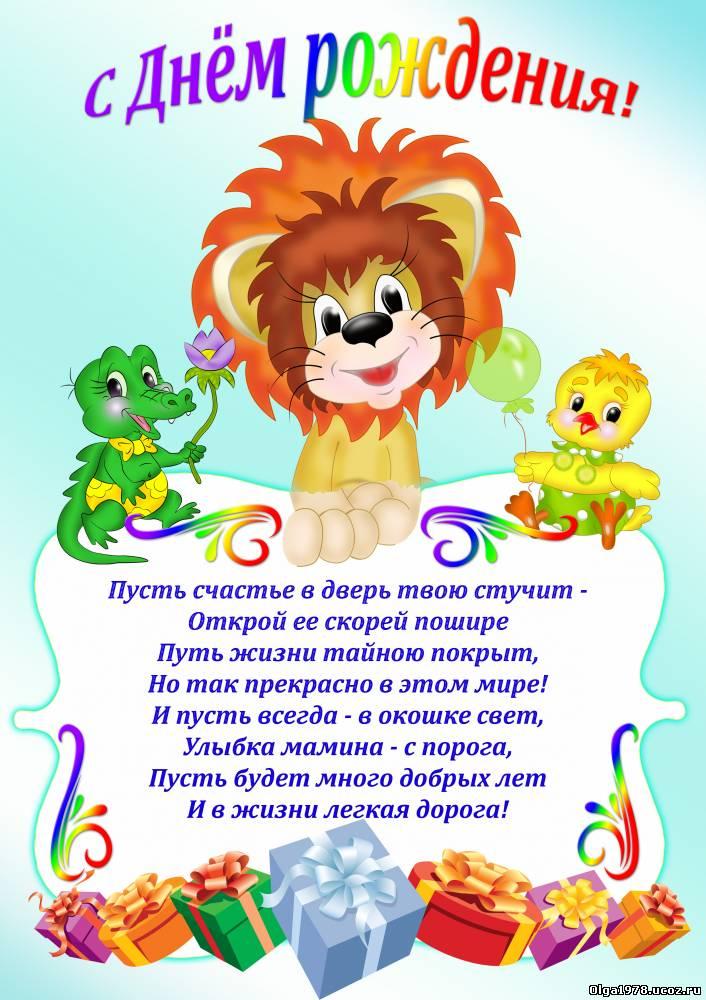 С днем рождения детям в детский сад