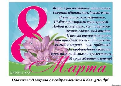 плакат с 8 марта