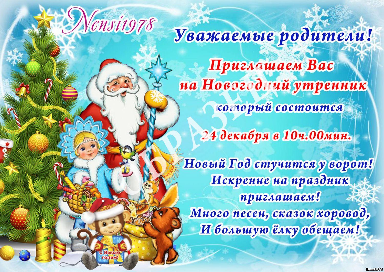 Картинки с приглашениями на новый год